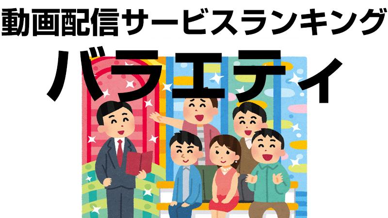 動画配信 バラエティ