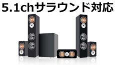 5.1chサラウンド対応の動画配信サービス
