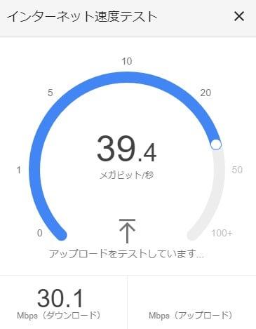 速度テスト