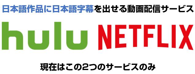 日本語作品に日本語字幕を出せるのはHuluとNetflixのみ