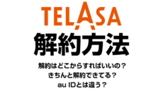 TELASAの解約方法