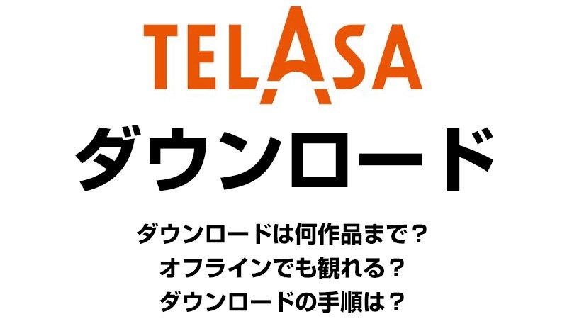 TELASAのダウンロード機能