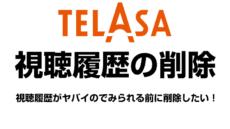 TELASAの視聴履歴の削除
