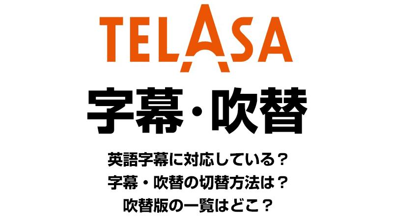 TELASAの字幕・吹替機能