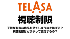 TELASAの視聴制限機能