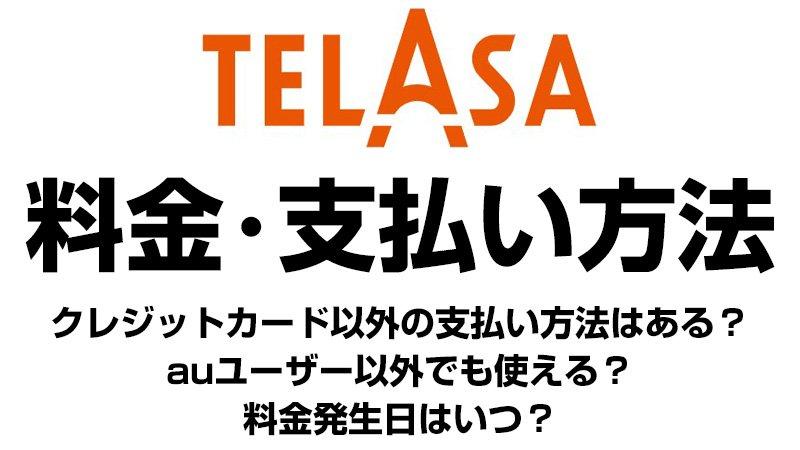TELASAの料金・支払い方法