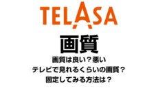 TELASAの画質について
