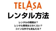 TELASAでレンタルする方法