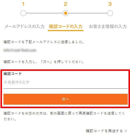 TELASAの登録 STEP4
