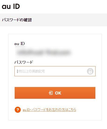TELASAの登録:au IDでログイン