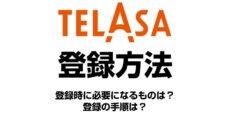 TELASAの登録方法
