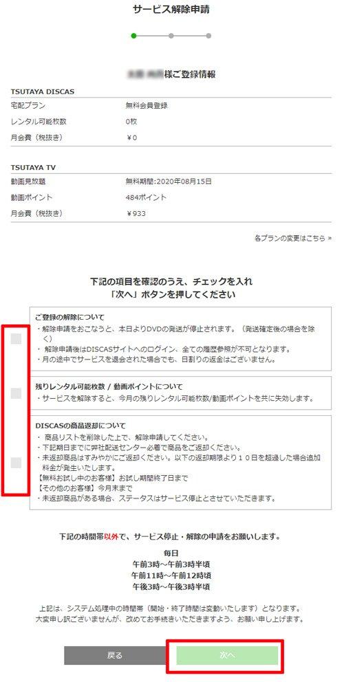 TSUTAYA TVを解約する方法3