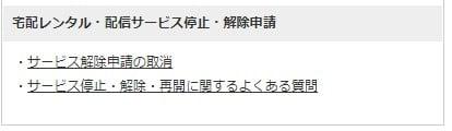 TSUTAYA TVを解約する方法6