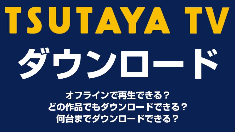 TSUTAYA TVのダウンロード機能