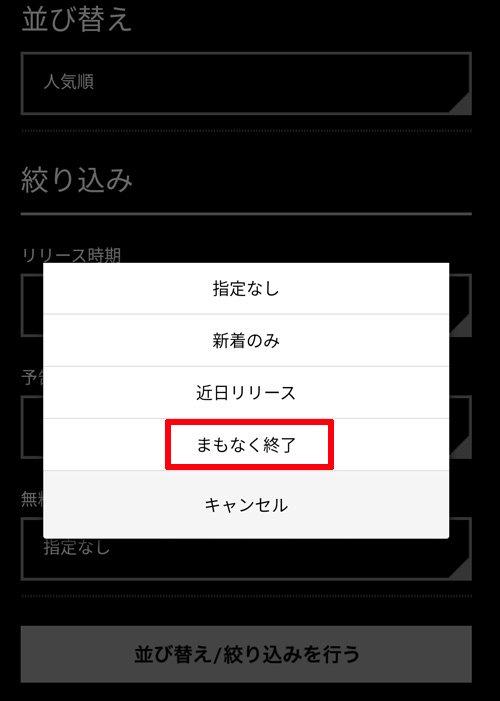 TSUTAYA TVでもうすぐ配信終了する作品を確認する方法(スマホアプリ)3