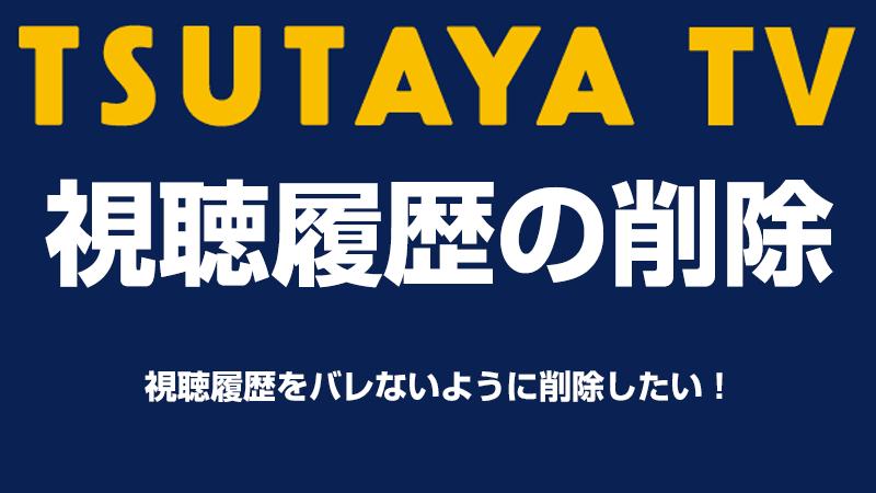 TSUTAYA TVで視聴履歴を削除する方法
