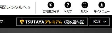 TSUTAYA TVでPCで視聴履歴を削除する方法1