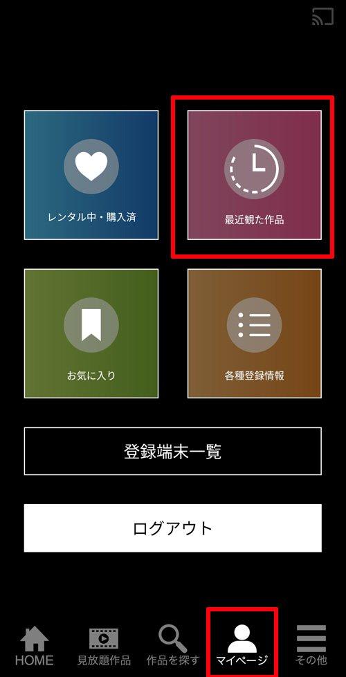 TSUTAYA TVの視聴履歴を削除する(スマホ)1