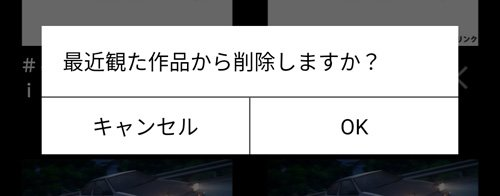 TSUTAYA TVの視聴履歴を削除する(スマホ)3