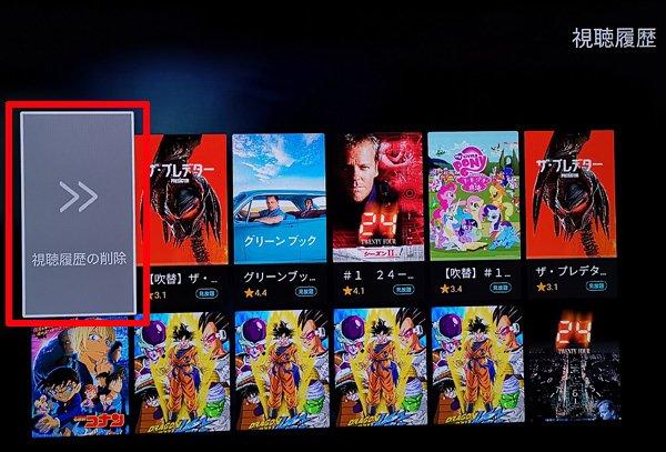 TSUTAYA TVでFire TVで視聴履歴を削除する方法