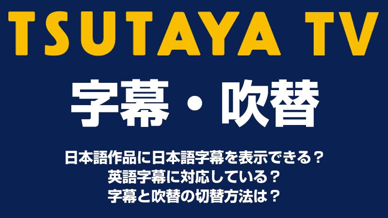 TSUTAYA TVの字幕・吹替機能