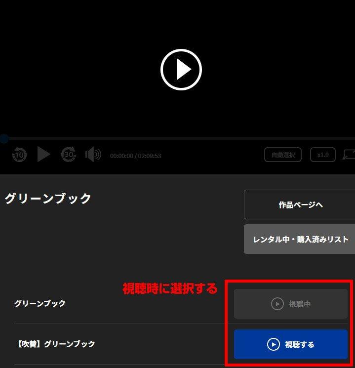 TSUTAYA TVで字幕・吹替版を切り替える
