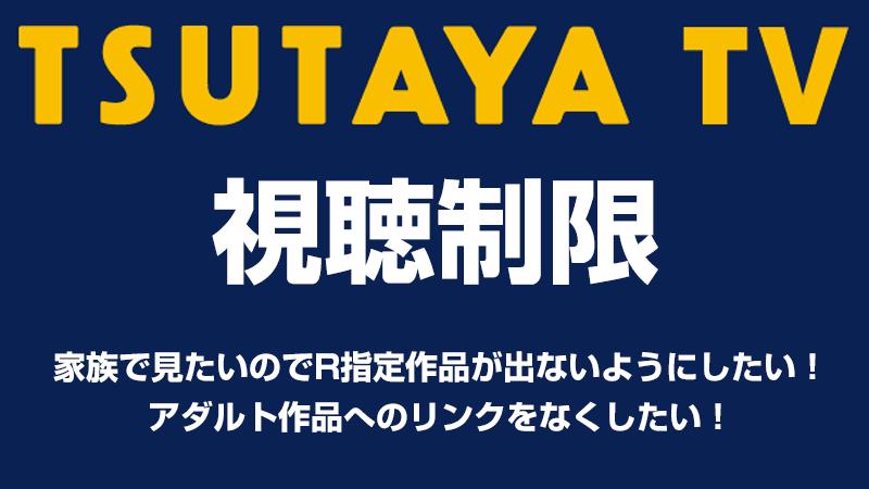 TSUTAYA TVの視聴制限機能