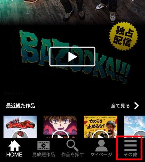 TSUTAYA TVのキッズモードへの変更1