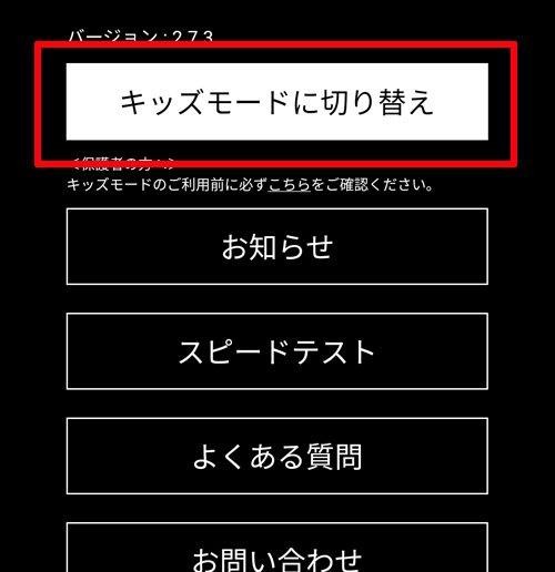 TSUTAYA TVのキッズモードへの変更2