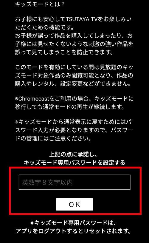TSUTAYA TVのキッズモードへの変更3
