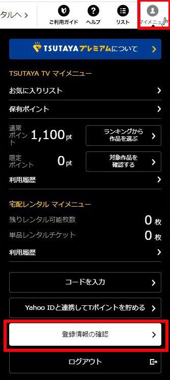 TSUTAYA TVの視聴制限(PC)STEP1