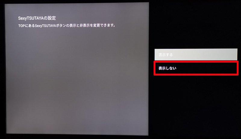 TSUTAYA TVの視聴制限STEP5