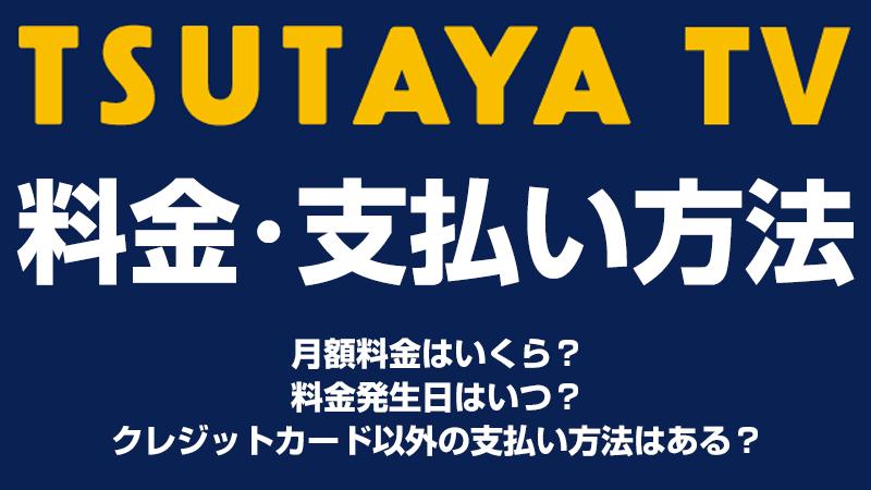 TSUTAYAの料金・支払い方法