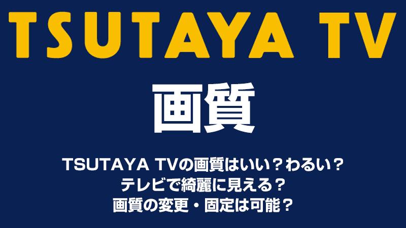 TSUTAYA TVの画質