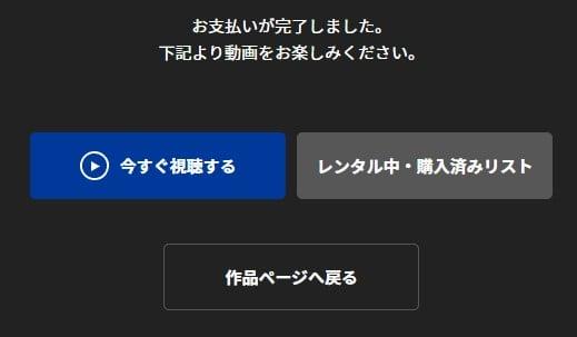 TSUTAYA TVでレンタルする手順4