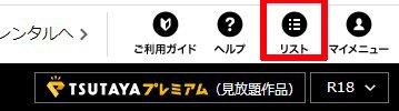TSUTAYA TVでレンタル中の作品を確認する方法1