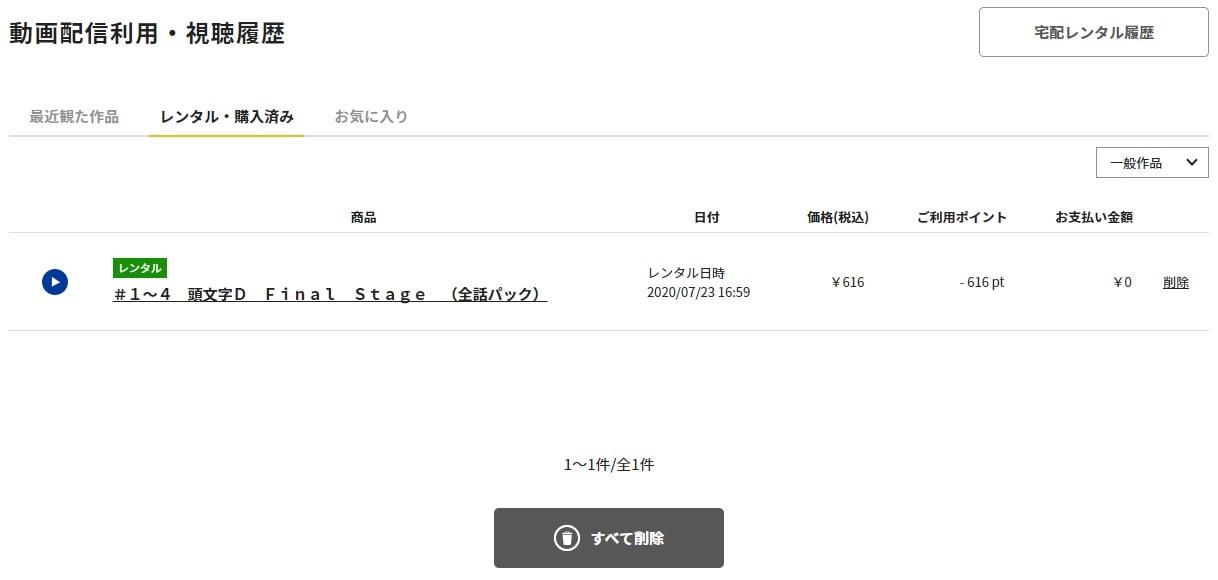 TSUTAYA TVでレンタル中の作品を確認する方法2
