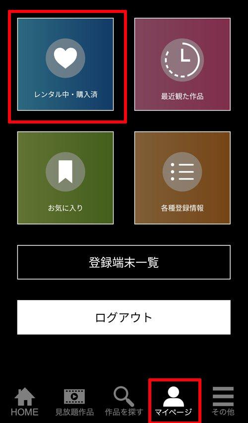 TSUTAYA TVのレンタル中作品を確認する方法(スマホアプリ)