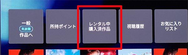 TSUTAYA TVのレンタル中作品を確認する方法(FireTV)