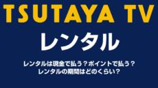 TSUTAYA TVのレンタル