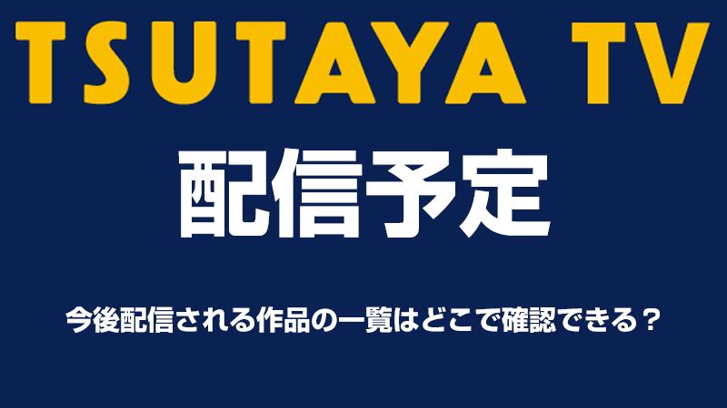 TSUTAYA TVの配信予定の確認方法