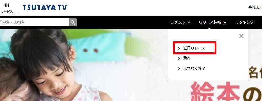 TSUTAYA TVで近日配信される作品を確認する方法(PC)