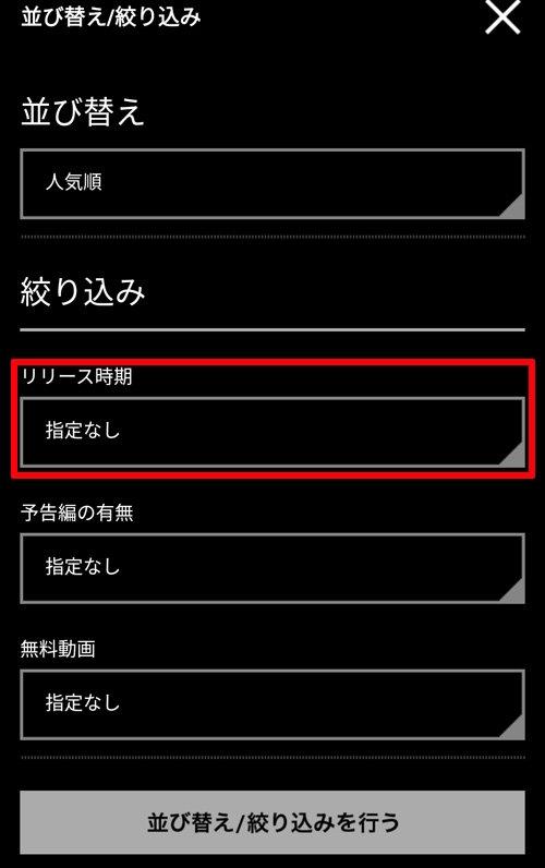 TSUTAYA TVで近日配信される作品を確認する方法(スマホ)1