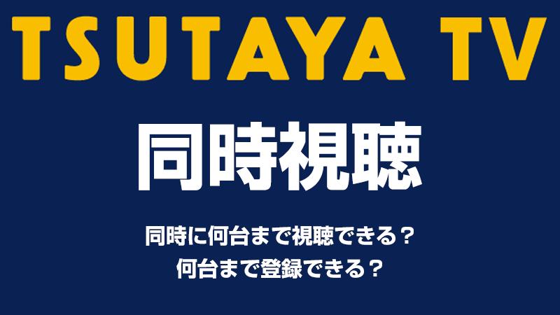 TSUTAYA TVの同時視聴機能