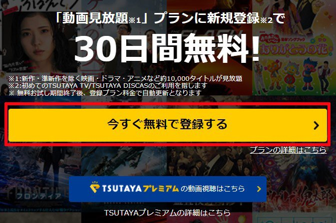 TSUTAYA TVに登録するSTEP1