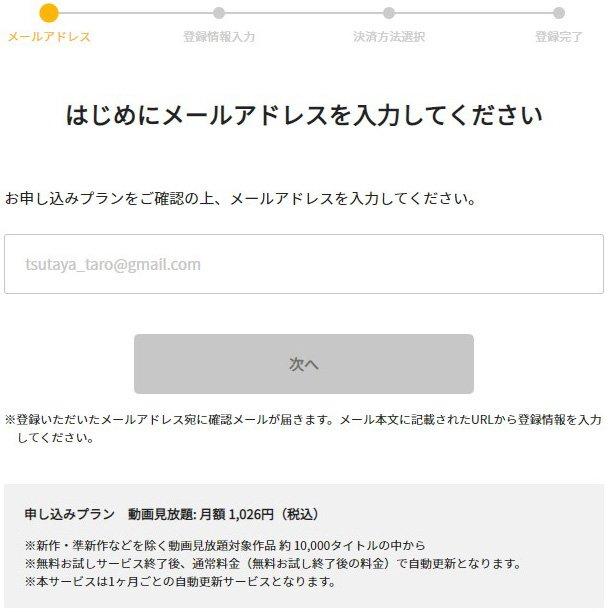 TSUTAYA TVに登録するSTEP2