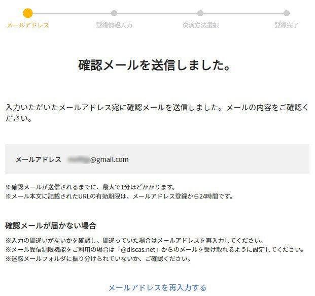 TSUTAYA TVに登録するSTEP3