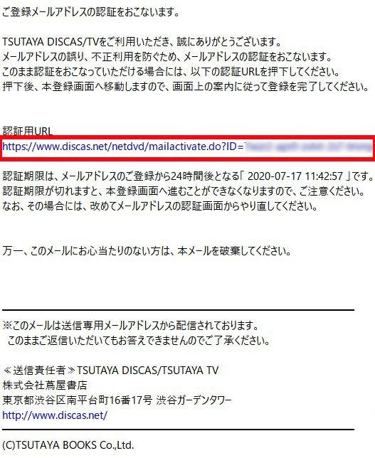 TSUTAYA TVに登録するSTEP4