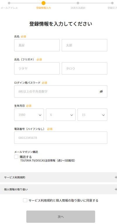 TSUTAYA TVに登録するSTEP5
