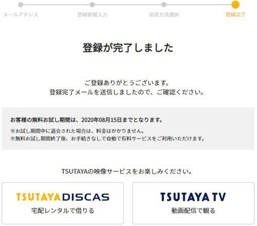 TSUTAYA TVに登録するSTEP7